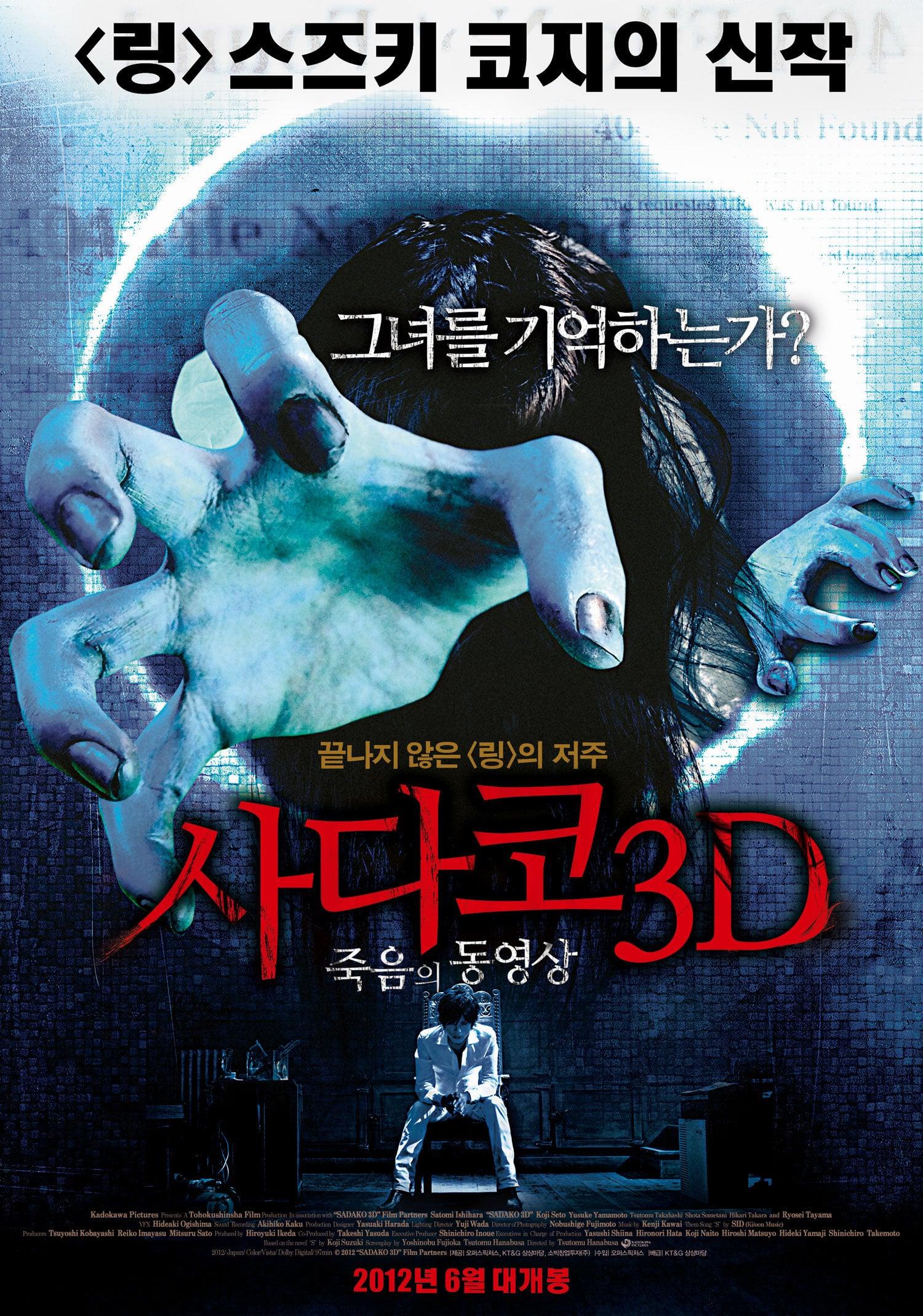 Sadako(2)