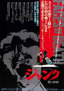 Faces of Death 1978
